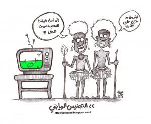 كاريكاتير عن التجنيس في كأس الخليج بريشة سارة قائد..