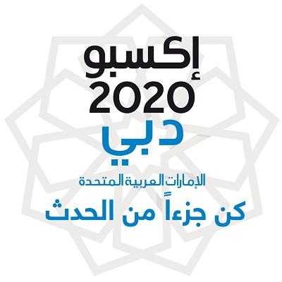 صاحب الموقع يدعم بكل فخر استضافة دبي لمعرض إكسبو 2020